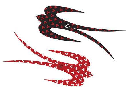 """tragos: rojo y negro se traga (vector) - el car�cter chino  """"yen """" significa tragar en Ingl�s"""