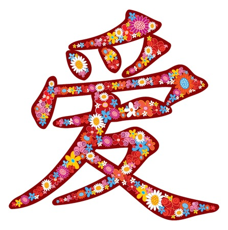 retro chinese LOVE flower power - illustration  chinese word
