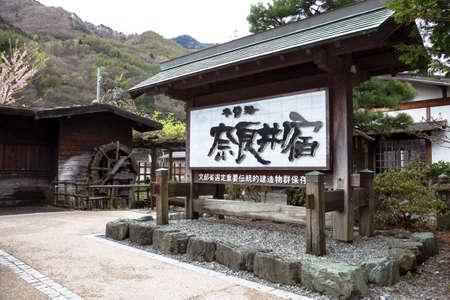 Narai-Juku 報道画像