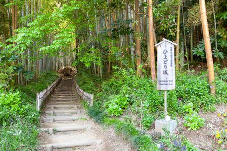 Samurai's Old Path Hiyodrizaka, Sakura City, Chiba Prefecture
