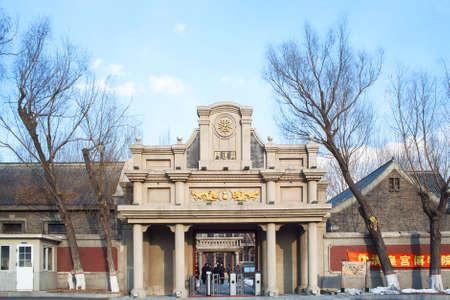xing: Changchun puppet Palace XING Yun Editorial