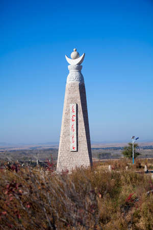 mongolian: Zhalantun Mongolian monuments