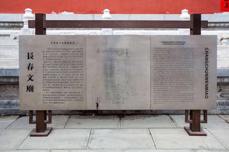 confucian: introduction of Confucian temple Editorial