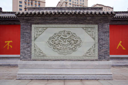 confucian: Confucian Temple in Changchun embossed Dragon Wall Stock Photo