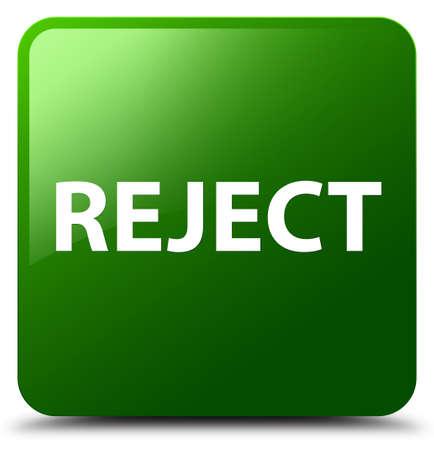 緑の四角ボタンの抽象的なイラストに分離された拒否