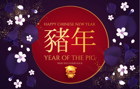 Happy Chineze New 2019 Year. Invitation Card Template with Gold Pig and Cherry Flowers. Cute Character. Zodiac Sing.