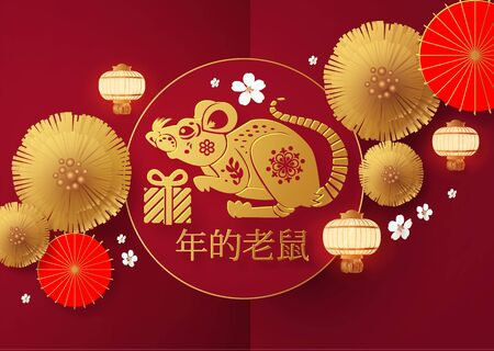 Chinese new year celebration template with papercut rat character, flowers and asian elements. Red and gold design. Chinese text means: year of the rat. Ilustrace