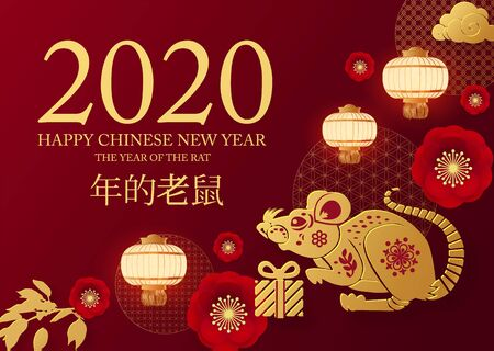 Chinese new year celebration template with papercut rat character, flowers and asian elements. Red and gold design. Chinese text means year of the rat.