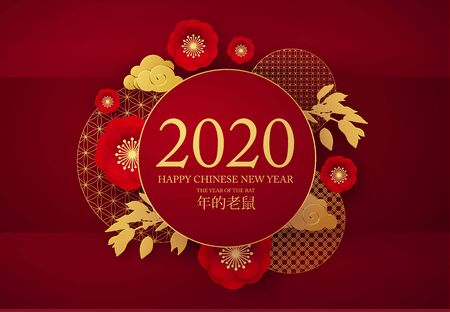 Chinese new 2020 year celebration template flowers and asian elements. Red and gold design. Chinese text means year of the rat. Иллюстрация