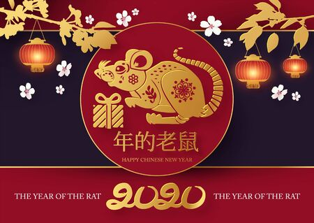 Chinese new 2020 year celebration template with papercut rat character, plum brunches and lanterns. Red and gold design. Chinese text means year of the rat.