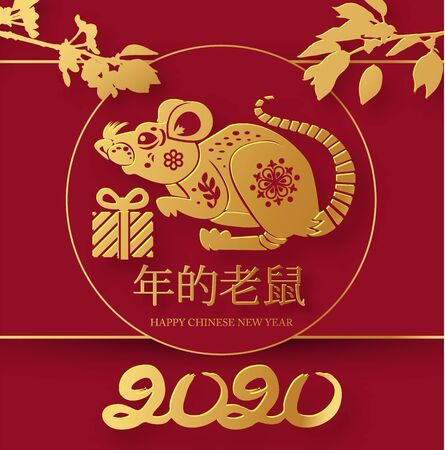Chinese new 2020 year celebration template with papercut rat character, plum brunches and asian elements. Red and gold design. Chinese text means year of the rat.