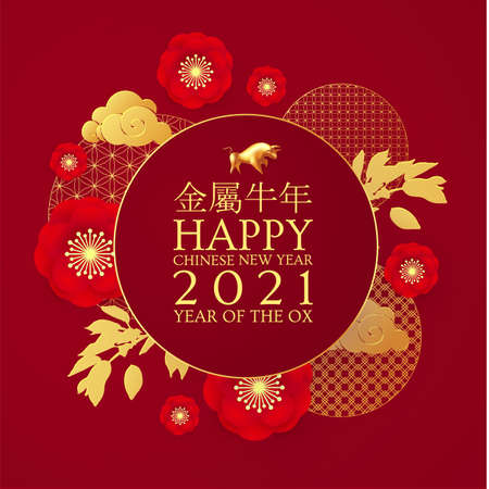 Happy Chinese new Year 2021 The year of the metal ox. Chinese traditional text means year of the ox . Holiday greetings