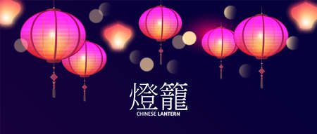 3D Chinese lantern. Asian holiday design template with shining hanging lamps and bokeh effect. Happy Chinese New Year design. Japanese patry greeting. Chinese text means Chinese lantern
