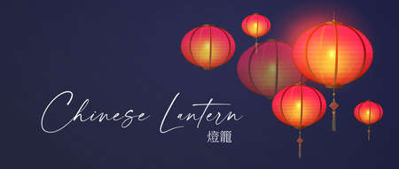 3D Chinese lantern. Asian holiday design template with shining hanging lamps. Happy Chinese New Year design. Japanese patry greeting. Chinese text means Chinese lantern