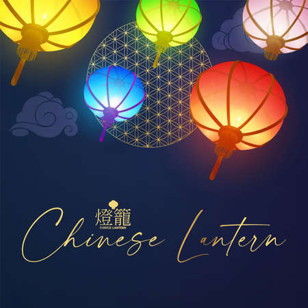 3D Chinese lantern. Asian holiday design template with shining flying lamps. Happy Chinese New Year design. Japanese patry greeting. Chinese text means Chinese lantern Illusztráció