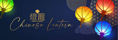 3D Chinese lantern. Asian holiday design template with shining flying lamps. Happy Chinese New Year design Japanese patry greeting. Chinese text means Chinese lantern Illusztráció