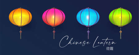 3D Chinese lantern set. Asian holiday design template with shining flying lamps. Happy Chinese New Year design.Japanese patry greeting. Chinese text means Chinese lantern Illusztráció