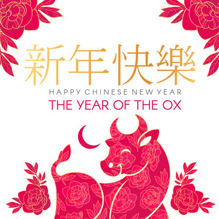Happy Chinese New Year, 2021 the year of the Ox. Papercut design with bull character and flowers. Chinese text means The year of the ox Illusztráció