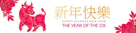 Happy Chinese New Year, 2021 the year of the Ox. Papercut design with bull character and flowers. Chinese text means The year of the ox 向量圖像