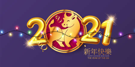 Happy Chinese New Year, 2021 the year of the Ox. Papercut design with bull character, 3d year number and light garland. Chinese text means The year of the ox 向量圖像