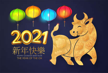 Happy Chinese New Year, 2021 the year of the Ox. Papercut design with bull characte and shining lanterns. Chinese text means The year of the ox