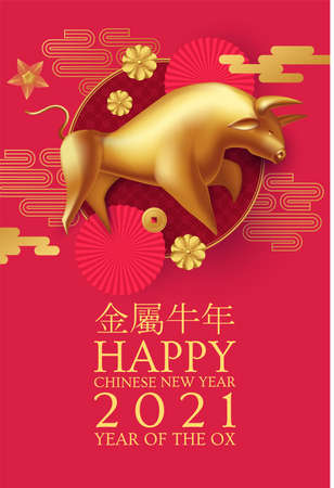 Happy Chinese new Year 2021 The year of the metal ox. Chinese traditional text means year of the ox . Holiday greetings with realistic 3D metal golden ox character Illusztráció
