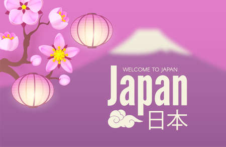 Welcome to Japan. Japanese landscape with Fuji mountain, shining lanterns and sakura blossom. Asian background. Japanese text means Japan. 矢量图像