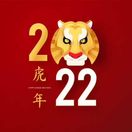Happy Chinese New Year, 2022 the year of the Tiger. Papercut design with tiger head characte. Chinese text means The year of the Tiger.