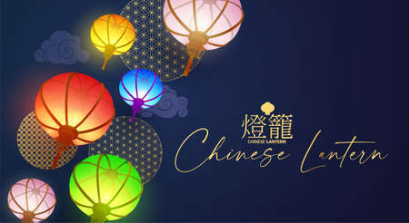 3D Chinese lantern. Asian holiday design template with shining flying lamps. Happy Chinese New Year design Japanese patry greeting. Chinese text means Chinese lantern Ilustrace