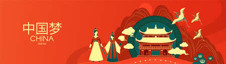 China design. Pagoda temple, man and woman, cranes and mountains. Vector illustration in traditional Chinese style. Asian holiday banner, poster and menu flyer design template. Anniversary invitation. Chinese text means China dream