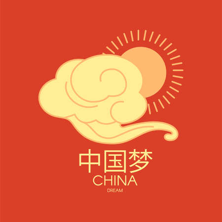 Cloud. China design. Traditional Chinese graphic element. Asian sign. Chinese text means China dream.