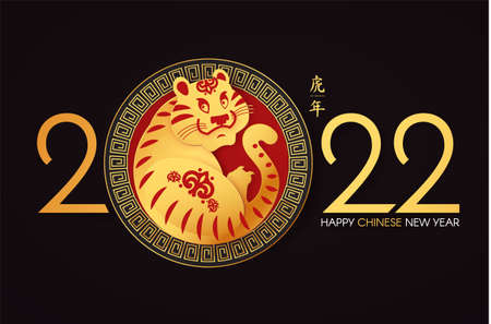 Happy Chinese New Year, 2022 the year of the Tiger. Papercut design with tiger character. Chinese text means The year of the Tiger. Ilustrace