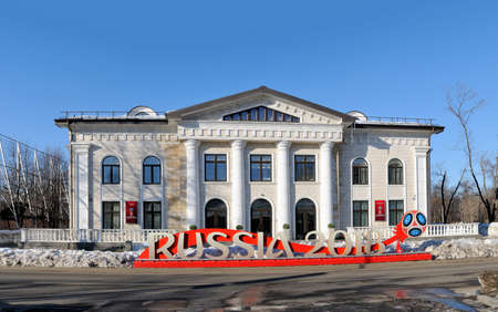 Moscow, Russia - March 24, 2018: Building of local organizing committee for preparation of the FIFA World Cup Russia 2018 and Installation of the inscription RUSSIA 2018 symbolizes the FIFA World Cup 2018