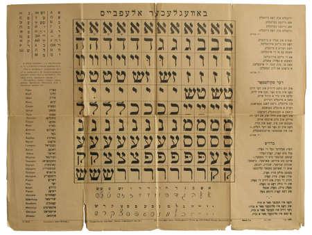 hebrew alphabet: alphabet hebrew Stock Photo