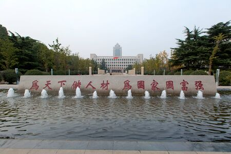 university fountain: Campus of Shandong University