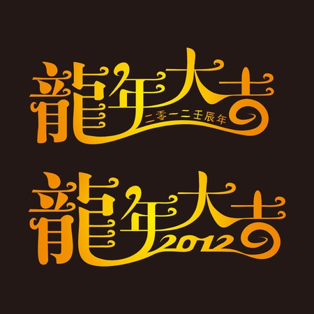 Year of the Dragon down, Font Design Vector
