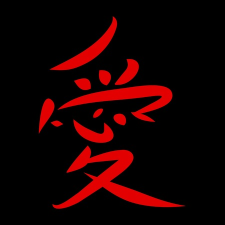 japan calligraphy: Chinese character love (a symbol of love)