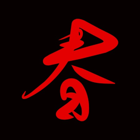 chinese script: Chinese calligraphy word Spring (a symbol of spring)