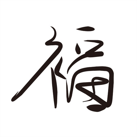 "Chinese calligraphy characters ""happiness"""
