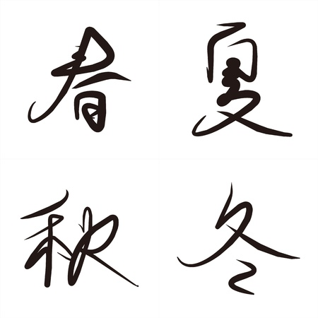 chinese script: Chinese calligraphy characters seasons (on behalf of one year four solar terms, spring, fall, summer, winter) Illustration