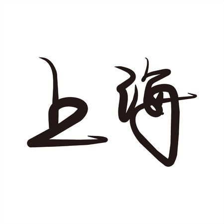 "Chinese characters ""shanghai"""