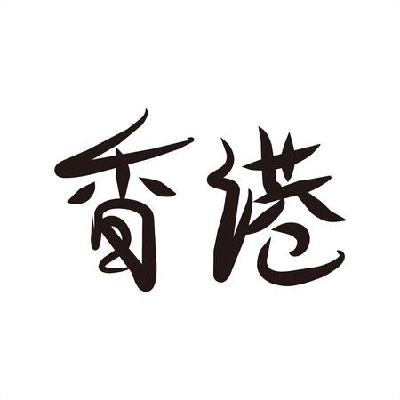 handwriting: Chinese characters hongkong