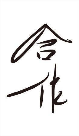 """amabilidad: Carácter chino """"cooperación"""""""