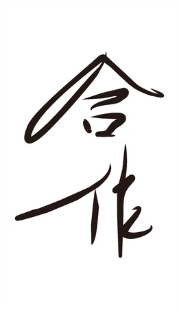 ideograph: Chinese character cooperation Illustration