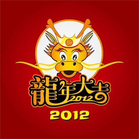 Chinese New Year Dragon Design Vector