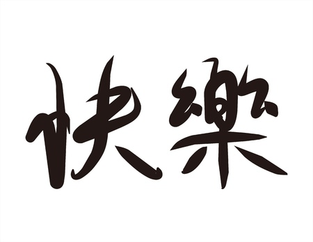 script writing: Chinese character Happy