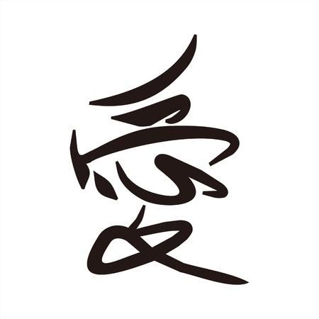 """中國漢字""""愛""""(愛的象徵)"""