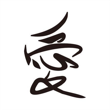 kanji: Chinese character love (a symbol of love)