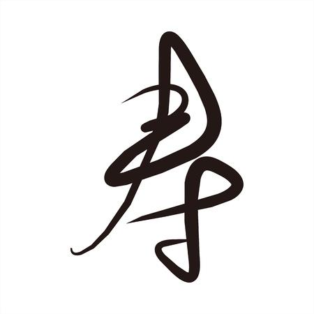 """中國漢字""""壽""""為長壽 向量圖像"""