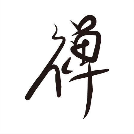 'peace of mind': Chinese character Zen